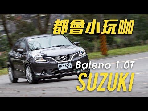 【Mobile01小惡魔動力研究室】都會小玩咖 Suzuki Baleno 1.0T