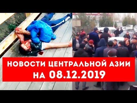 Новости Таджикистана и Центральной Азии на 08.12.2019