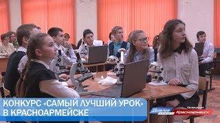 Конкурс «Самый лучший урок» в Красноармейске