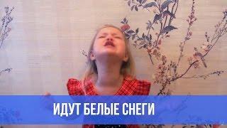 Варя Ивлева - Идут белые снеги (Е. Евтушенко)