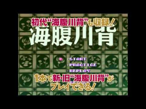 Sayonara Umihara Kawase Chirari   Trailer officiel 1280x720 YouTube