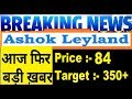 Latest News in Ashok Layland  price 84 = 350 Target in 2020...