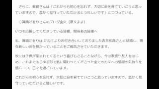眞鍋かをり>元イエモン吉井和哉と結婚 妊娠も発表 まんたんウェブ 6月2...