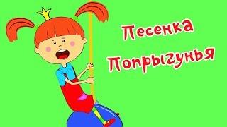 Песни Царевны - Попрыгунья - Песенки для детей - Веселые мультики