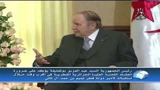 رئيس الجمهورية عبد العزيز بوتفليقة يستقبل أمير دولة قطر و وزير الخارجية الأمريكي