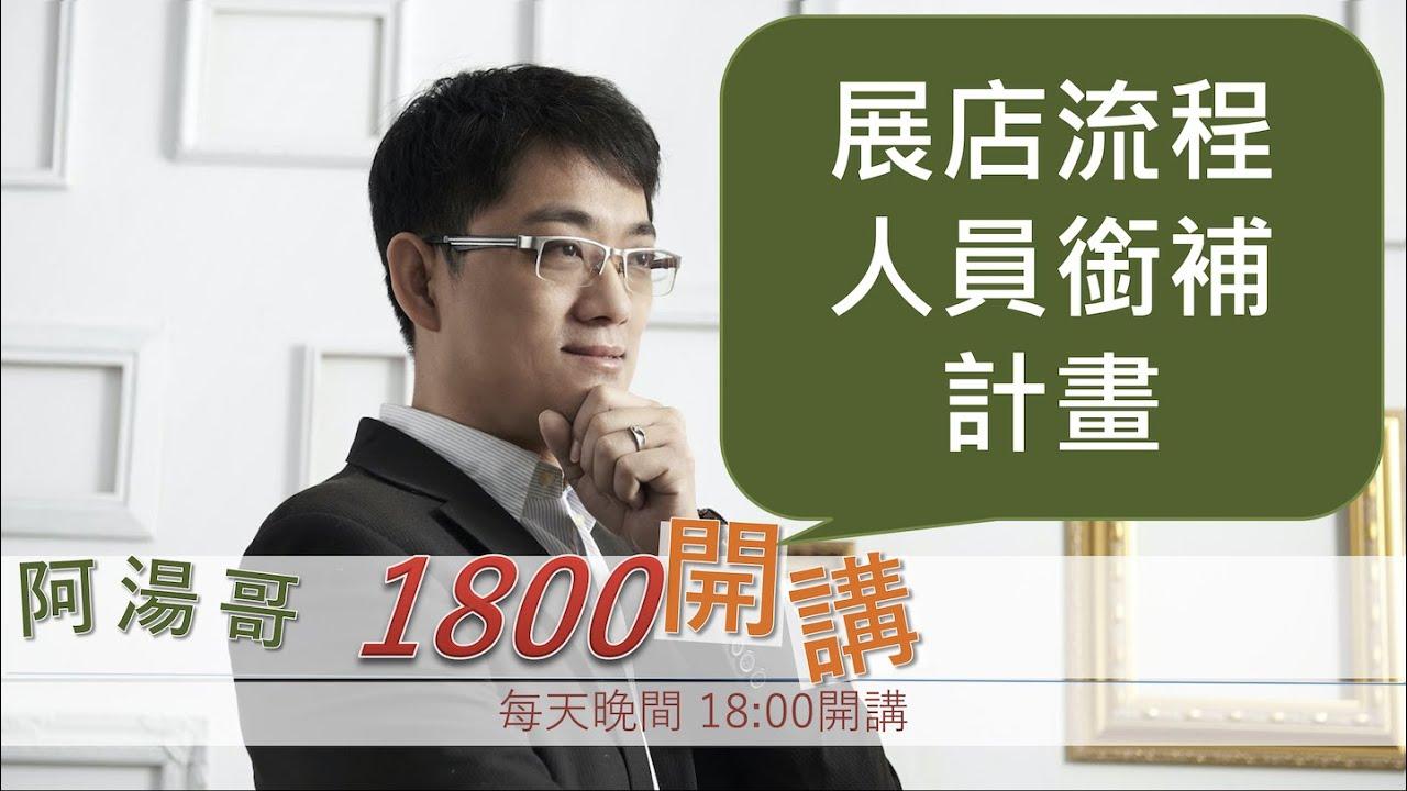 【阿湯哥1800開講】第8集-展店流程 02人員銜補計畫 - YouTube