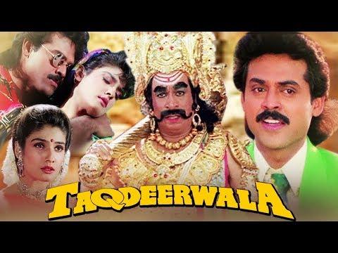 Taqdeerwala Full Movie   Hindi Comedy Movie   Venkatesh Movie   Raveena Tandon  Superhit Hindi Movie