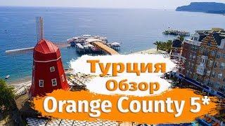 Отдых в Турции.  Orange County Resort Hotel Kemer 5*  Обзор