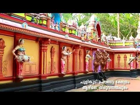 Aazhimala Siva Temple, Trivandrum | Udayamritham | 11th Nov 2017 | Amrita TV