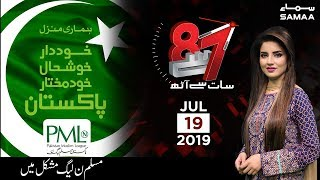 7 Se 8 | Kiran Naz | SAMAA TV | 19 July 2019