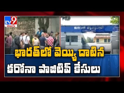 Coronavirus Outbreak : 7 New Positive Cases Reported In Karnataka - TV9