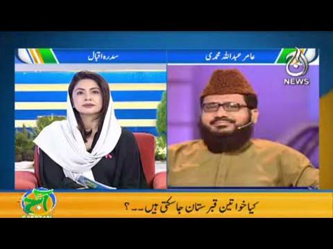 Kiya Khawateen Qabristan Ja Sakti?  Aaj Pakistan with Sidra Iqbal   15 October 2021   Aaj News