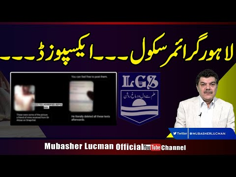 Mubasher Lucman: LAHORE GRAMMER SCHOOL ... EXPOSED