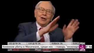 Уоррен Баффет - великие тайны великого человека(, 2013-03-17T13:47:54.000Z)