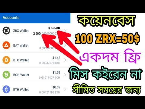 Coinbase OX(ZRX) Bounty||Just Create and get bonus $50 ZRX Token totally free ||