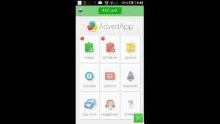 Как обмануть AdvertApp!