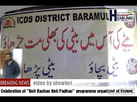 "Celebration of ""Beti Bachao Beti Padhao"" programme organized at Sopore."