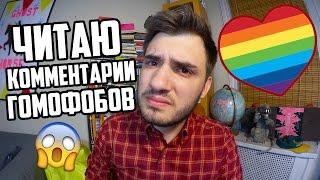 Читаю комментарии гомофобов и хейтеров