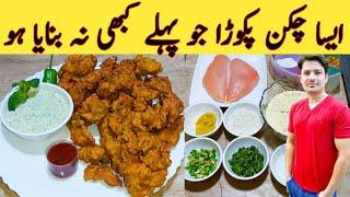 Chicken Pakora Unique Recipe By Ijaz Ansari  چکن پکوڑا نئے انداز میں  Secret Recipe