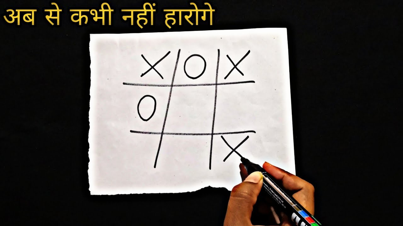 Tic-Tac-Toe गेम हर बार कैसे जीते || How to win Tic-Tac-Toe game every time