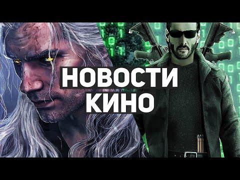 Главные новости кино | Матрица 4, Ведьмак 2, Ходячие мертвецы 11, Николас Кейдж в поисках свиньи - Видео онлайн