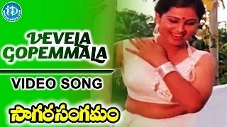 Vevela Gopemmala Video Song - Sagara Sangamam Movie || Kamal Haasan, Jaya Prada || Ilaiyaraaja