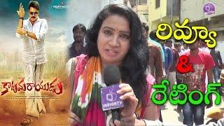 Katamarayudu Review & Rating | Power Star Pawan Kalyan Fans Response On Katamarayudu Movie