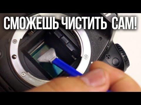 Как почистить матрицу фотоаппарата в домашних условиях