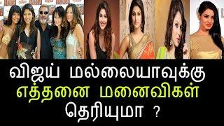 விஜய் மல்லையாவுக்கு   எத்தனை மனைவிகள்    தெரியுமா ?  | Vijay Mallya Wife | Tamil Entertainment thumbnail