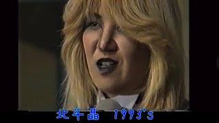 北斗晶1993's「今更女子プロレスの凄さに気がつくのは遅すぎるんだよ」