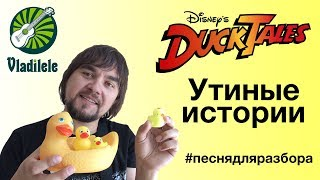 Duck Tales - Утиные истории (видеоурок, разбор на укулеле)