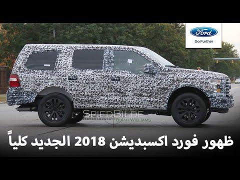 فورد اكسبديشن 2018 تظهر بالشكل الجديد كلياً Ford Expedition