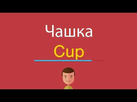 Как по английски будет чашка