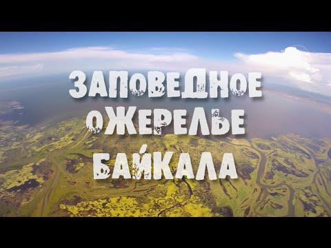 Заповедное ожерелье Байкала - Видео онлайн