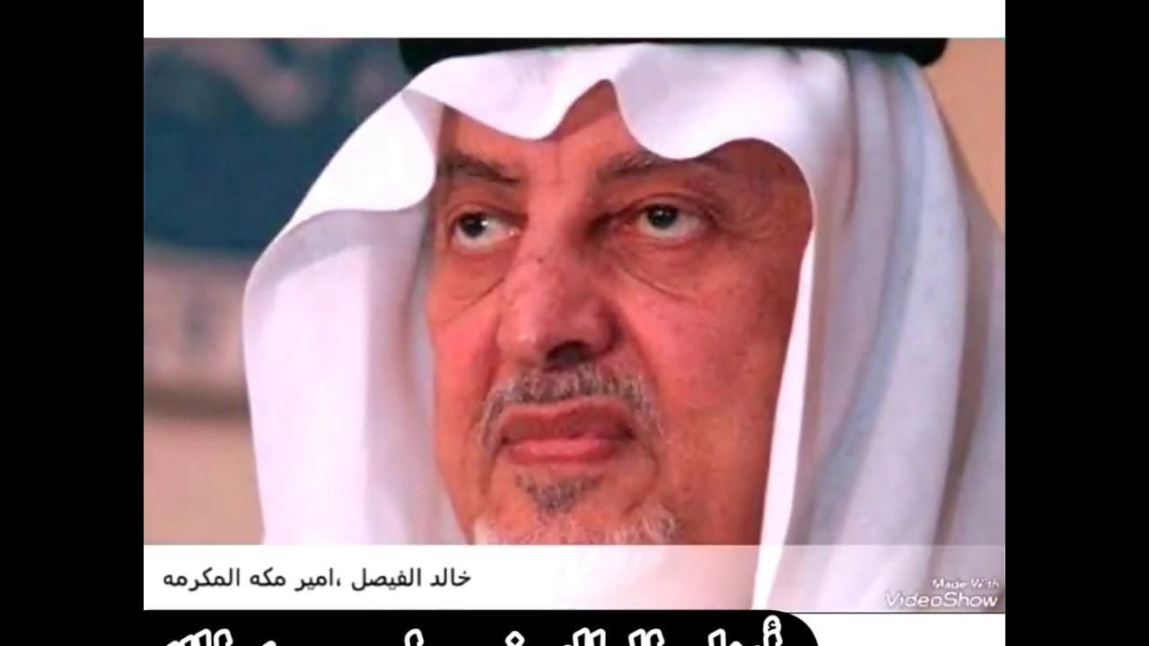 أبناء الملك فيصل بن عبد العزيز رحمه الله Youtube