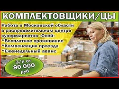 РАБОТА В МОСКВЕ БЕЗ ОПЫТА ВАХТА ЗАРАБОТОК ОТ 80 000 Руб