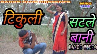 #आ गया Tikuli stle bani-चंदन चंचल का Superhitt dance #