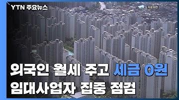 외국인 월세 주고 세금신고 0원...임대사업자 집중점검 / YTN