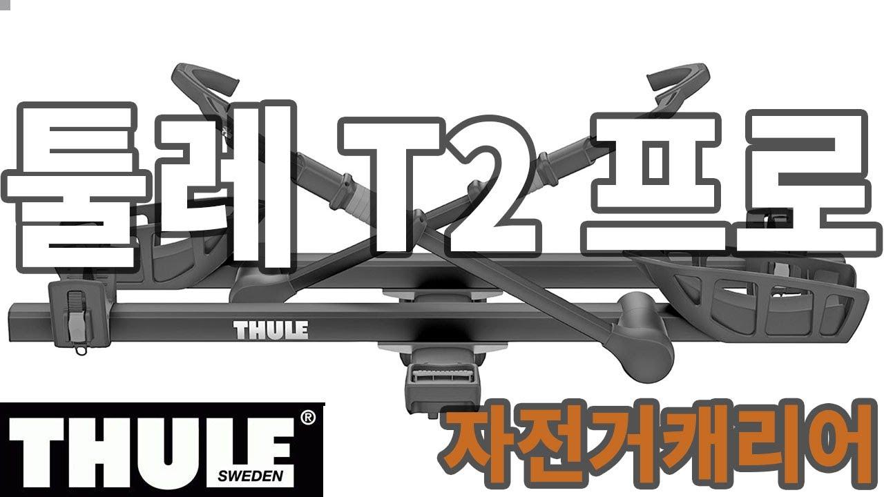 툴레 9034XTB T2 프로 XT 견인장치용 자전거캐리어 [ 현대 / 베라크루즈 / 견인장치 / 히치 ]