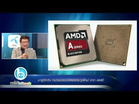 แบไต๋ไฮเทค - มารู้จักกับหน่วยประมวลผลตระกูลใหม่จาก AMD