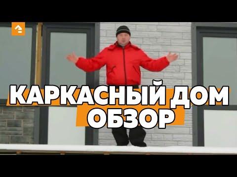 Каркасные дома в Казани под ключ