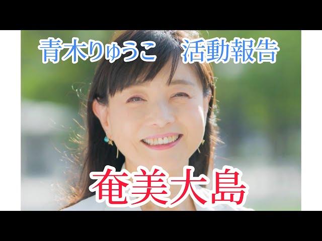 青木りゅうこの奄美大島 一日遊説活動報告。