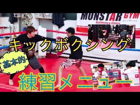【キックボクシング】普段の練習メニュー公開!!基本的にキックボクシングの練習はどんなことをしてるのか!