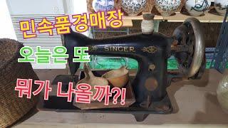 민속품경매장/ (주)코리아삼각사 옥션경매장 2부.