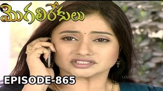 Episode 865 | 12-06-2019 | MogaliRekulu Telugu Daily Serial | Srikanth Entertainments | Loud Speaker