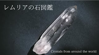 ▶︎レムリアの石図鑑▶クリスタルCrystals from all over the world.