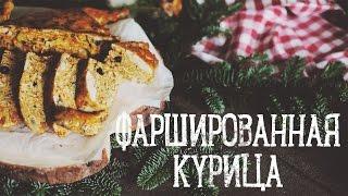Фаршированная курица к Новогоднему столу [Рецепты Bon Appetit]