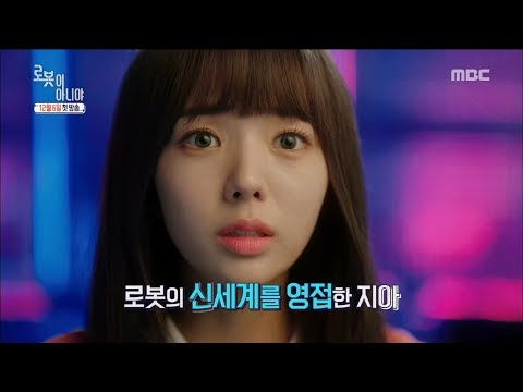 I Am Not a Robot로봇이 아니야 미리보기 Turn into a robot 20171129