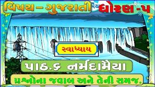 STD-5 | Gujarati | CH-6 | નર્મદામૈયા, સ્વાધ્યાય । Narmada maiya | School Education | GUJARATI