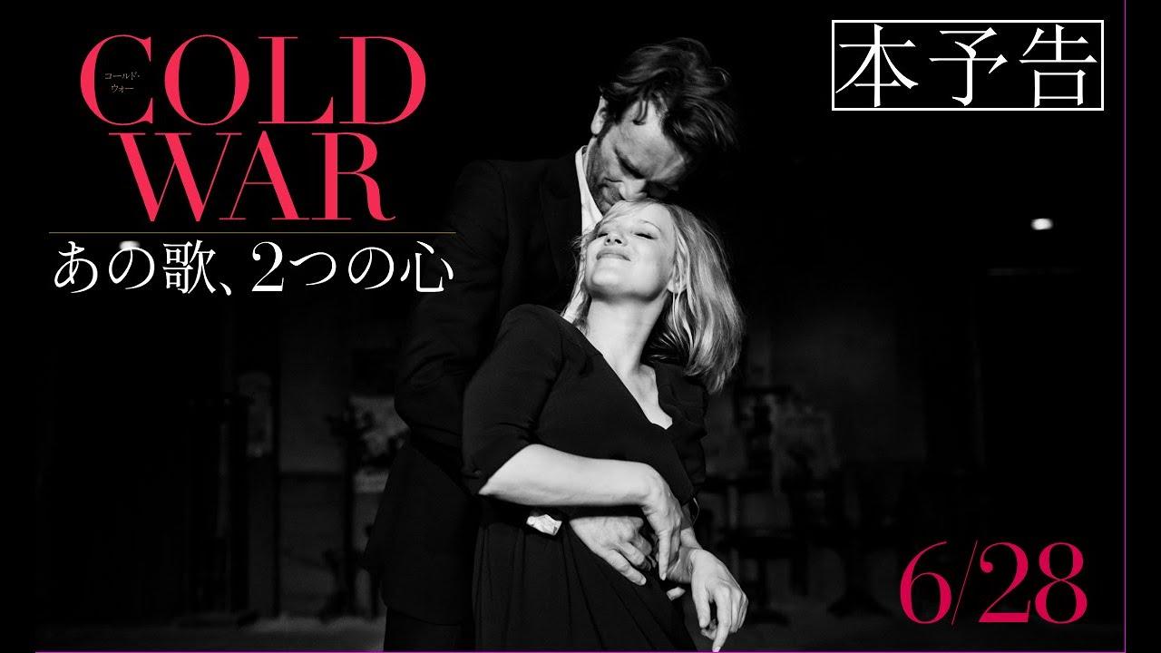 映画『COLD WAR あの歌、2つの心』本予告 6月28日(金)公開